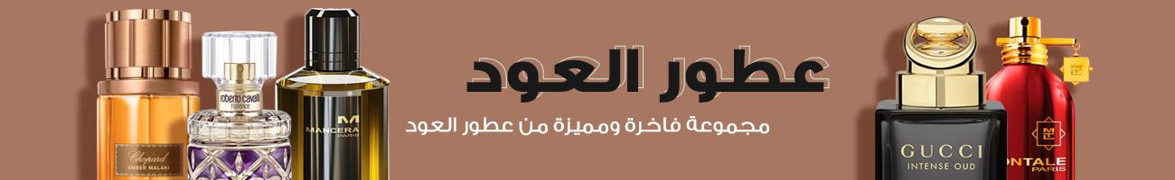 عطور العود - عطر عود